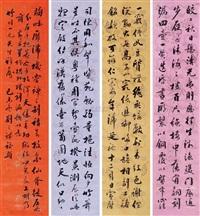 书法 (calligraphy) (in 4 parts) by liu zhiqian