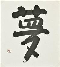 calligraphy by sofu teshigahara
