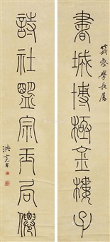 篆书七言联 (couplet) by hong liangji