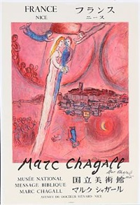 exhibition poster from musée national message biblique marc chagall by marc chagall
