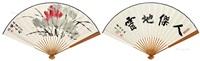 荷花 书法 (lotus and calligraphy) by qian juntao and ren zheng