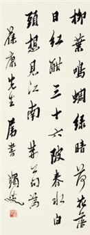 行书王安石诗 by ma yifu