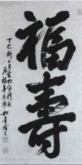 zwei schriftzeichen fukuju (glück und langes leben) by suzuki shonen