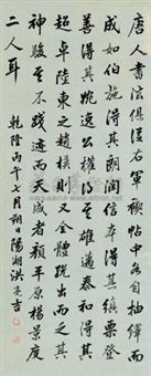 行书 (calligraphy in running script) by hong liangji
