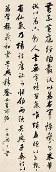 行书 董其昌语 by liang tongshu