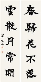 楷书五言联 (couplet) by liang qichao