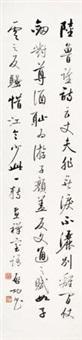 书法 镜片 水墨纸本 by qi gong