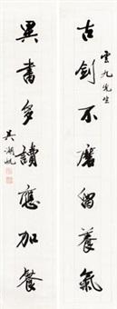 书法(对联) 镜片 水墨纸本 (couplet) by wu hufan