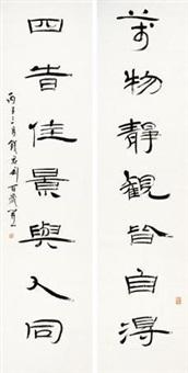 书法(对联) 镜片 水墨纸本 (couplet) by qian juntao