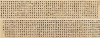 隶书 千字文 by wen zhengming