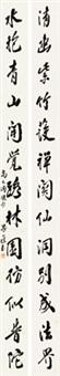 行书十三言联 (couplet) by liang hancao