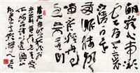 书法 by yu shizhen