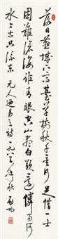 元人诗一首 by qi gong