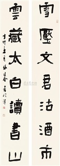 隶书七言联 (calligraphy) (couplet) by zhang jianhui