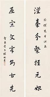 书法 对联 (couplet) by chen taoyi