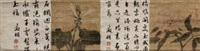 书画合并 2 (4 works) by wen zhengming