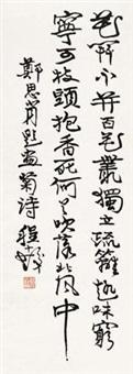 画菊诗 by cheng shifa