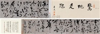 calligraphy by xia shixing