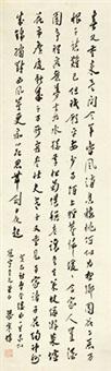 行书《金缕曲》 立轴 纸本 by liang hancao