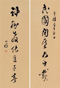 草书七言联 对联 纸本 (couplet) by liang hancao