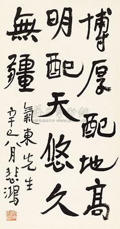 行书《易经》句 calligraphy by xu beihong