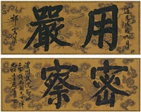 calligraphy (set of 2) by qi juanzao