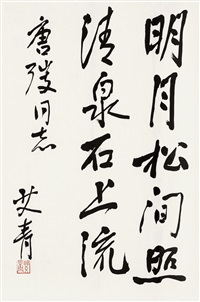 行书王维诗 (calligraphy in running script) by ai qing