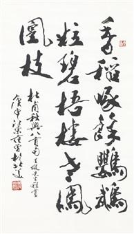 calligraphy in running script by fan zeng