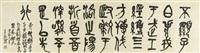selected inscription of guojizi baipan in stone-drum script by wu changshuo