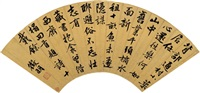 行书 七言诗 (seven character poem in running script) by wen zhengming