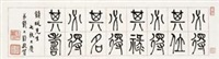 小篆寿词 (calligraphy in seal script) by qian dajun