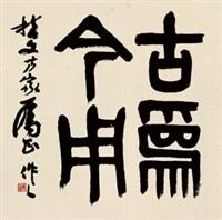 """篆书""""古为今用"""" 立轴 纸本 by wu zuoren"""