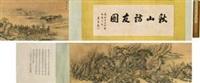 秋山访友图 (landscape) (+ frontispiece) by zhang zongcang