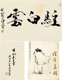 书法 镜心 水墨纸本 by fan zeng