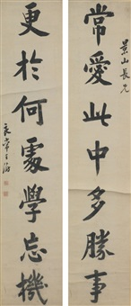 couplet in running script by wang shu