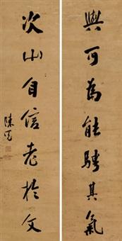 行书七言联 对联 纸本 (couplet) by chen mian