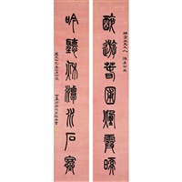 seven-character seal script (couplet) by cheng quan