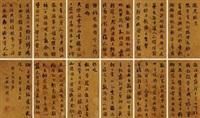 行书诗册 (album of 12) by liu yong