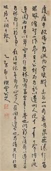 行书节录《渑水燕谈录》 by bada shanren