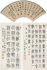 书法兰亭序 篆书 (calligraphy in seal script) (3 works) by qian dajun