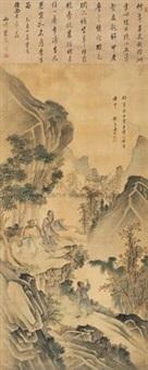 神山遇龙图 (landscape) by xia bin