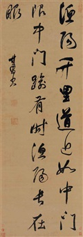 the music bureau verse in running script calligraphy by dong qichang