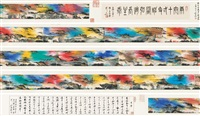 五行金壁画卷 (landscape) (12 works) by yao haicheng