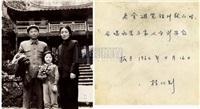 lao she by yang beizhang