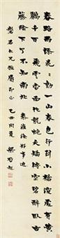 行书秦观词 镜心 纸本 by liang qichao