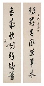草书七言联 (couplet) by liang hancao