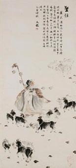 苏武牧羊图 by liang youming