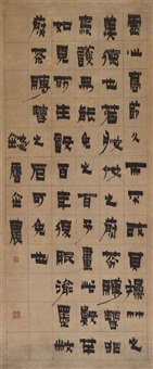 calligraphy in clerical script by jin nong