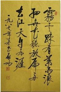 书法 by qi gong