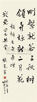 行书 (calligraphy) by zang kejia